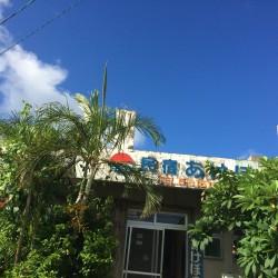 沖縄西表島へ行ってきました