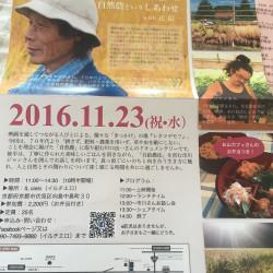 11月23日 シネマデモ? 「川口由一の自然農というしあわせ」with 辻信一