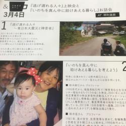 3.11 東日本大震災「 逃げ遅れる人々~東日本大震災と障害者」上映会
