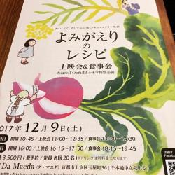 よみがえりのレシピ上映会+お食事会しました。