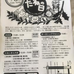 2月3日『たねの日 』開催  堺町画廊にて