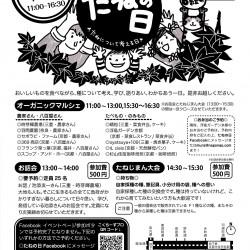 9月1日(土)「たねの日」 堺町画廊にて