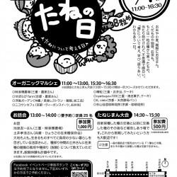 9月1日(日)「たねの日」 堺町画廊にて